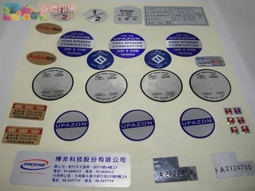銀箔商標貼紙